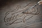 Разработка логотипа. Люллинский мясокомбинат.