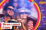 Рекламный ролик для кинотеатра (Сложная 2D графика)