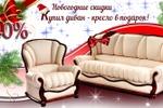 Красивые Диваны - Новогодние СКИДКИ