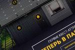 Сайт с системой бронирования квест-аттракционов Room-Box