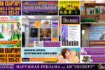 Наружная реклама - растяжки, билдборды, штендеры, плакаты