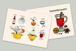 Инструкция к приправам для глинтвейна