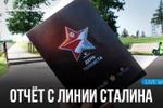 Репортаж - День танкиста 2016 [Линия Сталина]