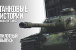 Танковые Истории | World Of Tanks