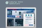 Bosch сервисный центр