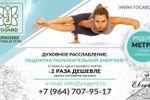 Листовка для студии йоги