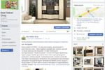Создание и администрирование страницы FB для интернет-магазина