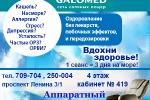 GALOMED (сеть соляных пещер УФА)