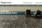 Сайт  производителя терасс