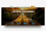 Главная страница для сайта bussystem