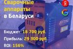 Сварочные аппараты в Беларуси