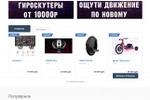 Интернет магазин электротранспорта