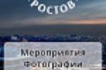 """Аватарка для группы ВК """"Мой Ростов"""""""