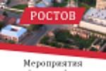 """Аватарка для группы ВК """"Интересный Ростова"""""""