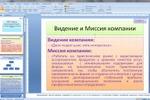 """Стратегия развития ООО """"Транс"""""""