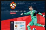 CSKA TICKETS