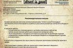 detektivoff.ru (Продвижение детективного агентства в г.Москва)