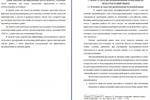 Диссертация по менеджменту