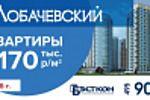 наружная реклама ЖК Лобачевский
