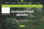 Интернет-магазин Ландшафтный дизайн