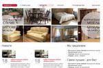 Наполнение сайта салонов мебели