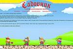 Наполнение сайта Sadownik.su