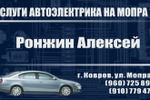 Визитка автоэлектрика