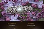 Ювелирная компания Jewelry Stories