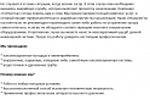 """Статья для компании «ТехЧистка» на стр. """"Прочистка канализации"""""""