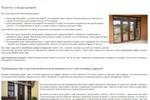 Сео-оптимизированная статья на тему пластиковых дверей