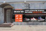Баннер для магазина кроссовок