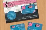 Дизайн листовки и карты-сертификата