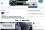 Кузовной ремонт в СПб / Facebook
