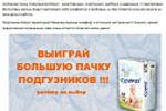 Розыгрыш памперсов - конкурс в группе ВК
