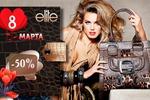 Elite Fashion баннер к 8 марта