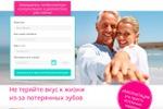 Лэндинг для стоматологии: базальная имплантация