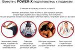 power-x