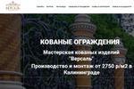 http://versal-kovka39.ru/