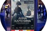 Разработка KV для театральной афиши
