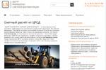 Сайт разработки сметной документации