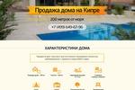 Продажа дома на Кипре — Лендинг