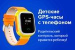 BabyWatch   Детские GPS часы