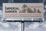 """""""ImperialGarden"""". Реклама на  Суперсайтах. Размер: 5,0х15,0 м"""