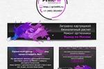 Оформление группы  ВК (Аватар, обложка, меню, баннер)