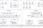 Обследования транспортных сооружений Технические заключения