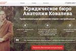 Юридическое бюро Анатолия Ковалева