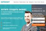 Российско-международная франшиза «INPRENET»