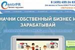 «Центр PR» - агентство создания готового бизнеса.