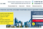 «Tonirovka-One» - услуга архитектурной тонировки окон.