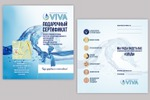 Подарочный сертификат VIVA